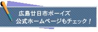 ボーイズリーグ 「広島廿日市ボーイズ公式ページ」